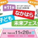 11/26(土)第11回なかはら子ども未来フェスタ