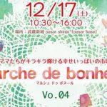 12/17(土) マルシェ ドゥ ボヌール-marché de bonheur- Vo.04
