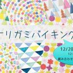 12/20(火)〜24(土)オリガミバイキング