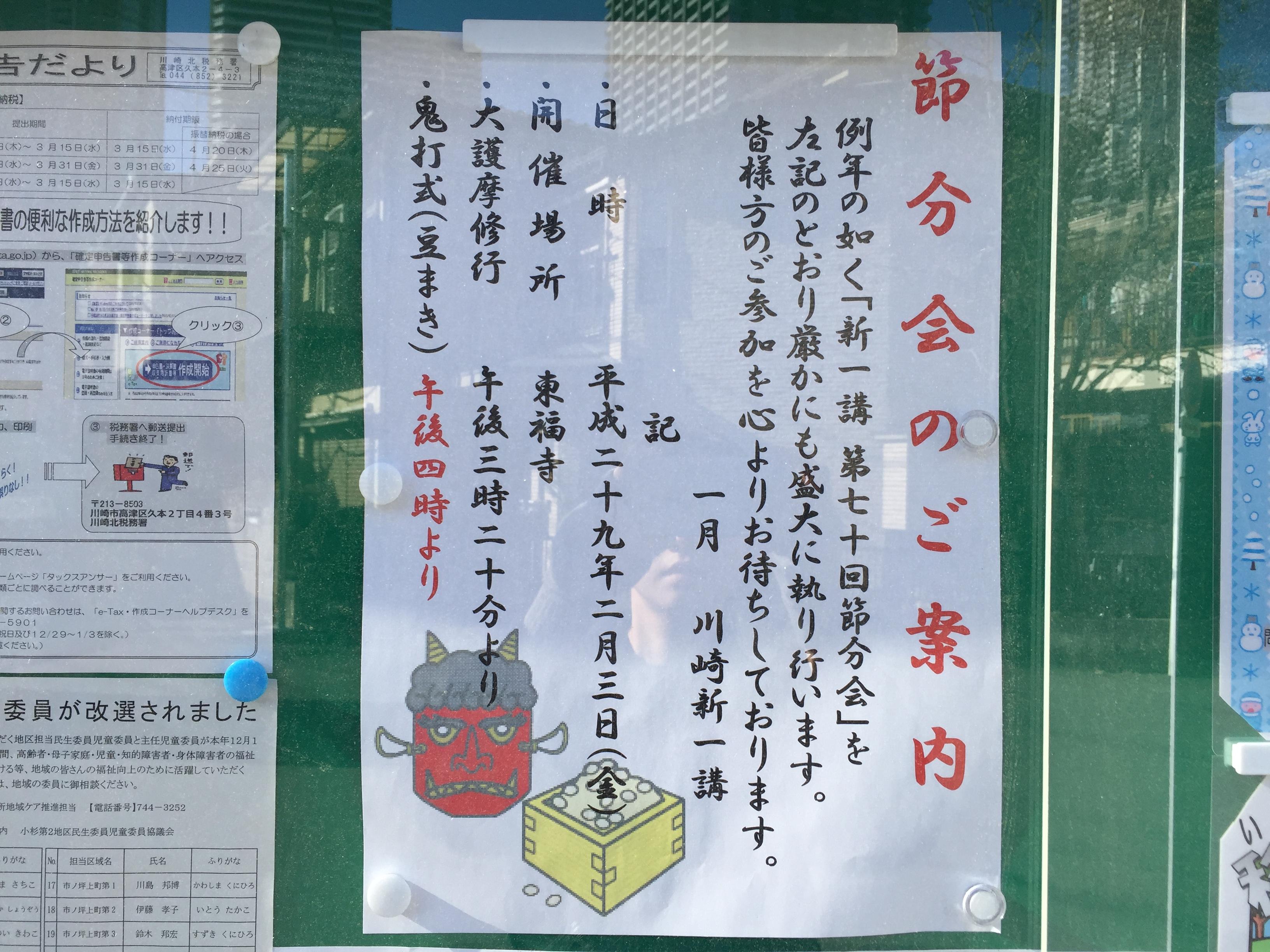 東福寺 節分会2017