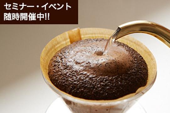 コーヒーを自由に楽しむためのセミナー