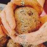 1022(日)手作り味噌教室