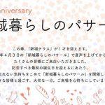 4/1(土)新城暮らしのパサール vol.3