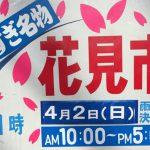 4/2(日)第40回 こすぎ名物 花見市