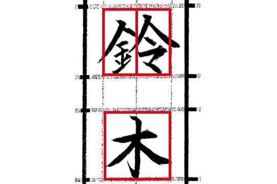 鈴木の書き方