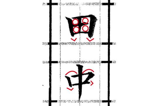 田中の書き方