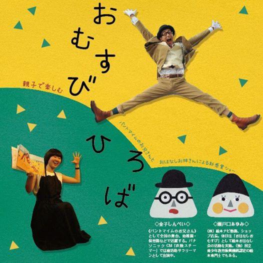 絵本とパントマイムのSHOWタイム!「おむすびひろばin武蔵新城」