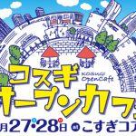 5/27(土)〜5/28(日)コスギオープンカフェ2017