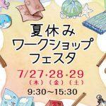 7/27(木)〜29(土)夏休みワークショップフェスタ