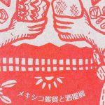 7/1(土)〜9(日)メキシコ雑貨と酒器展