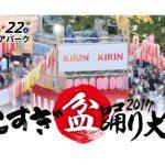 7/21(金)22(土)こすぎ盆踊り大会2017