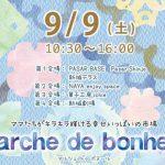 9/9(土) マルシェ ドゥ ボヌール-marché de bonheur- Vo.07