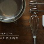 10/23(月)大人のお菓子教室「型のいらないロールケーキ編」
