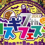 10/20(金)〜22(日)コスギフェスタ2017