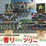 12/3(日)木の香りのするツリー作り