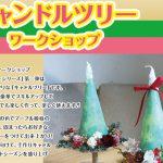 12/2(土)キャドルシリーズワークショップ