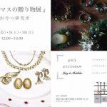 12/8(金)〜10(日)クリスマスの贈り物展