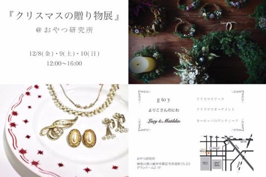 クリスマスの贈り物展
