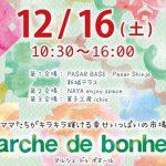 12/15(土) マルシェ ドゥ ボヌール-marché de bonheur- Vo.08