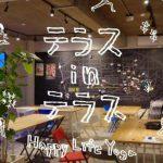 11/13(日)テラスinテラス HappyLifeYoga