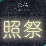 12/4(日)照祭〜てらすまつり〜