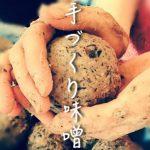 1/15(日)手作り味噌教室