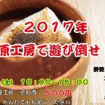 1/7(土)2017年 中原工房で遊び倒せ!