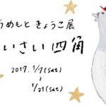 1/7(土)〜21(土)【ちいさい四角】うめもときょうこ原画展