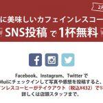 〜2/5(日)SNS投稿でカフェインレスコーヒー(テイクアウト)1杯無料