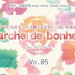 2/18(土) マルシェ ドゥ ボヌール-marché de bonheur- Vo.05