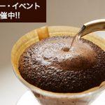 2/19(日)、26(日)コーヒーを自由に楽しむためのセミナー
