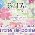 6/17(土) マルシェ ドゥ ボヌール-marché de bonheur- Vo.06