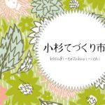 11/3(金祝)小杉てづくり市