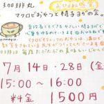 7/14(金)、28(金)マクロビおやつと椅子ヨガの会