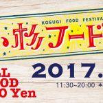 9/18(月祝)小杉フードフェス2017
