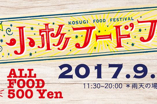 小杉フードフェス2017