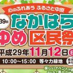 11/12(日)第39回 なかはらゆめ区民祭