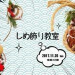 11/26(日)お花屋jamのしめ飾り教室