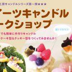 11/18(土)スイーツ・キャンドル・ワークショップ