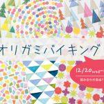 12/20(水)〜23(土)オリガミバイキング