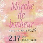 2/17(土) マルシェ ドゥ ボヌール-marché de bonheur- Vo.09