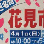 4/1(日)第41回 こすぎ名物 花見市