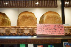 ARETE食パン