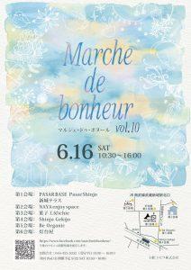 マルシェ ドゥ ボヌール-marché de bonheur-