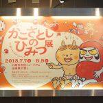 川崎市市民ミュージアム2018年夏の企画展に行ってきた!