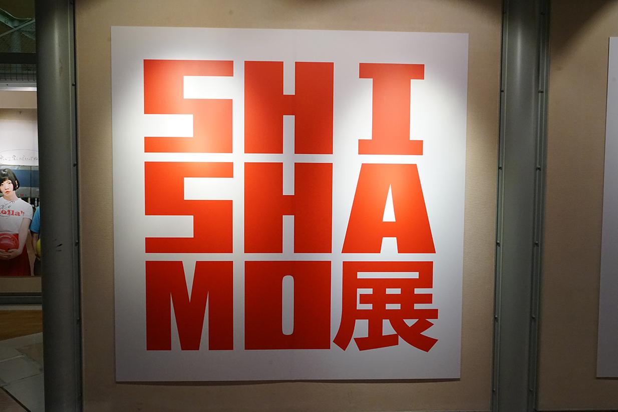 SHISHAMO展