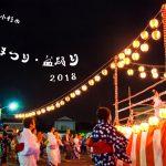 2018年 武蔵小杉周辺の夏祭り・盆踊り情報まとめ