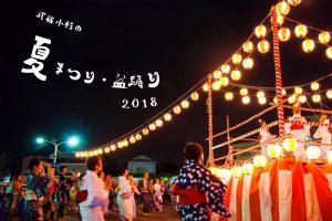 2018武蔵こすぎ周辺の夏祭り・盆踊り