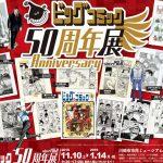 11/10(土)〜2019/1/14(月祝)ビッグコミック50周年展
