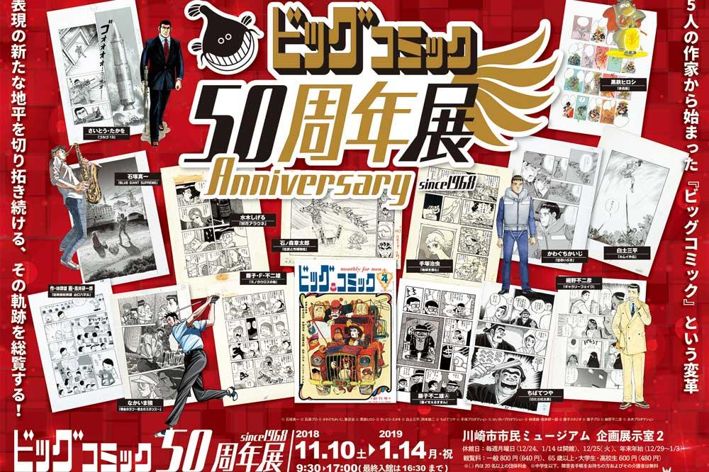 ビッグコミック50周年展
